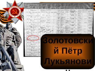 Золотовский Пётр Лукьянович