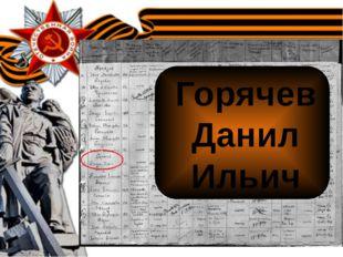 Горячев Данил Ильич