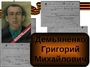 Демьяненко Григорий Михайлович