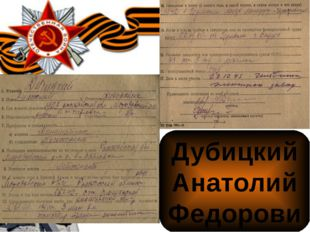 Дубицкий Анатолий Федорович