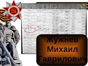 Жужнев Михаил Гаврилович