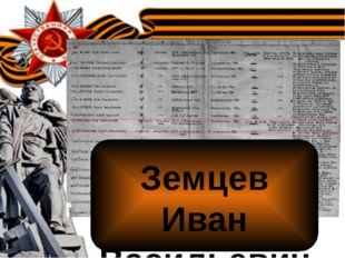 Земцев Иван Васильевич