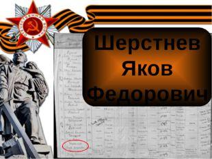 Шерстнев Яков Федорович