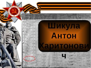 Шикула Антон Харитонович