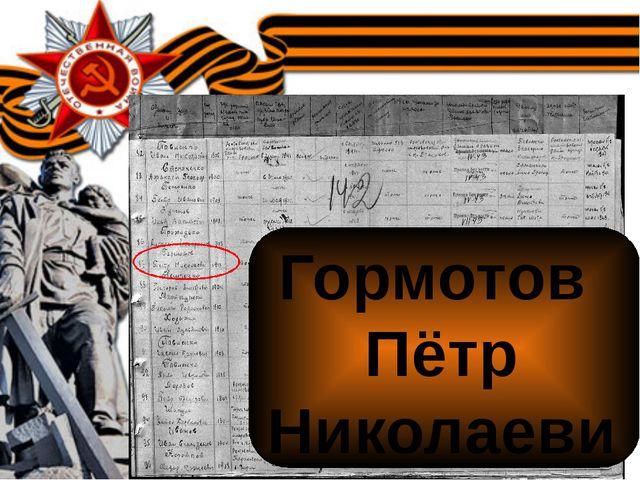 Гормотов Пётр Николаевич