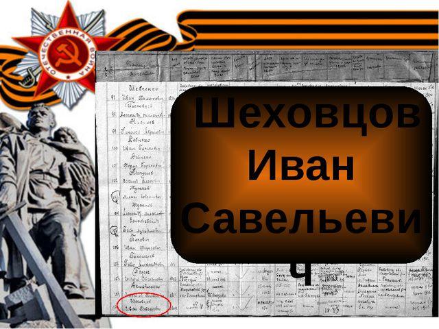 Шеховцов Иван Савельевич