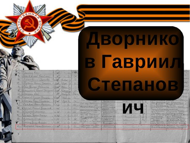 Дворников Гавриил Степанович