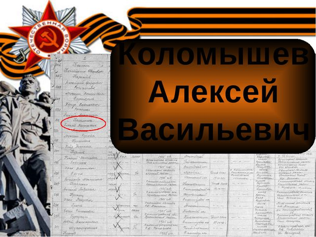 Коломышев Алексей Васильевич