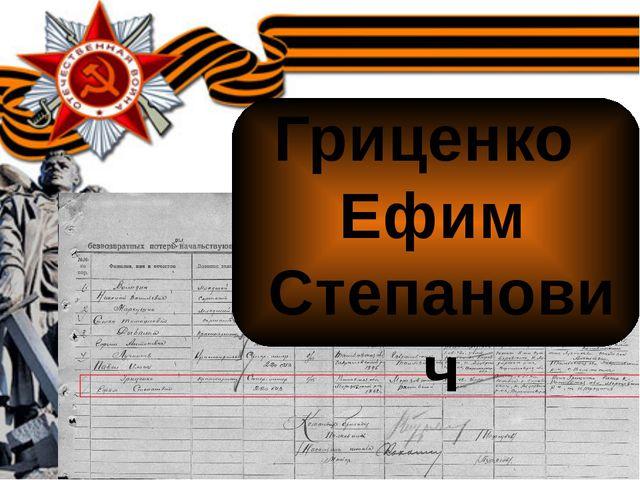 Гриценко Ефим Степанович