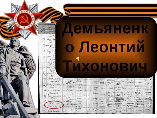 Демьяненко Леонтий Тихонович