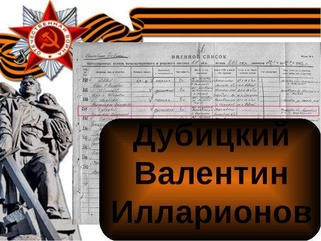 Дубицкий Валентин Илларионович