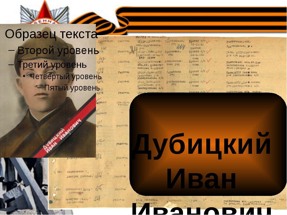 Дубицкий Иван Иванович