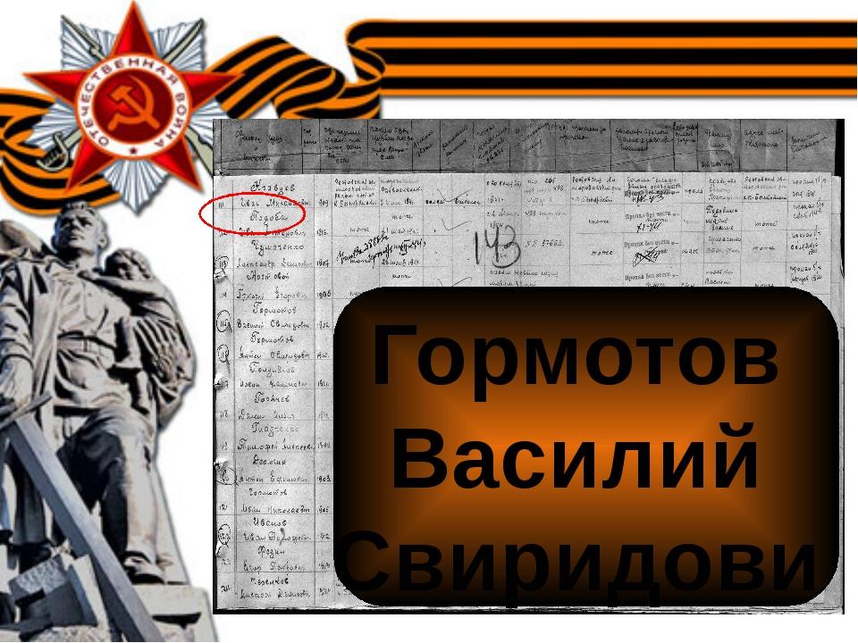 Гормотов Василий Свиридович