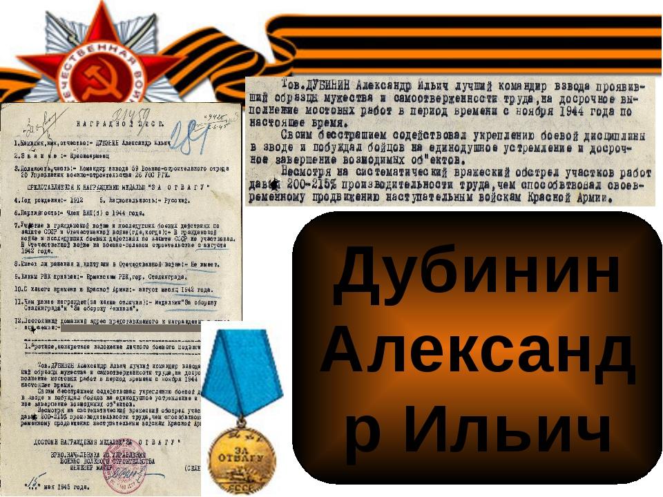 Дубинин Александр Ильич