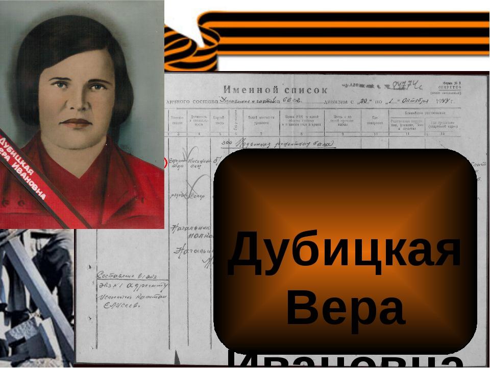 Дубицкая Вера Ивановна