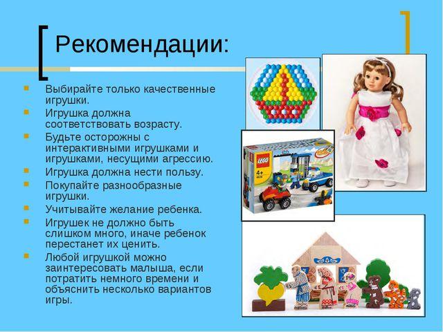 Рекомендации: Выбирайте только качественные игрушки. Игрушка должна соответст...