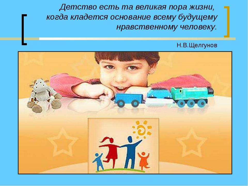 Детство есть та великая пора жизни, когда кладется основание всему будущему н...