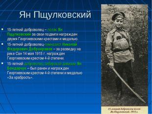 Ян Пщулковский 15-летний доброволец – поляк Ян Пщулковский за свои подвиги на