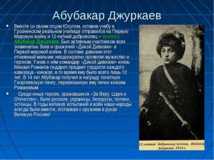 Абубакар Джуркаев Вместе со своим отцом Юсупом, оставив учебу в Грозненском р