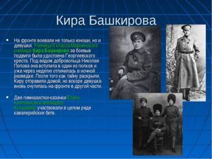 Кира Башкирова На фронте воевали не только юноши, но и девушки. Ученица 6 кла