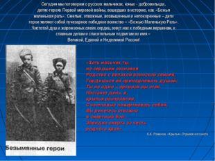 Сегодня мы поговорим о русских мальчиках, юных - добровольцах, детях-героях П