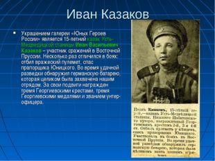 Иван Казаков Украшением галереи «Юных Героев России» является 15-летний казак