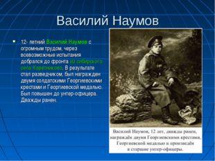 Василий Наумов 12- летний Василий Наумов с огромным трудом, через всевозможны