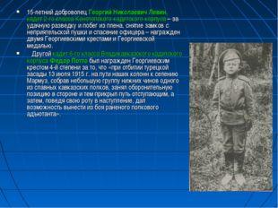15-летний доброволец Георгий Николаевич Левин, кадет 2-го класса Конотопского