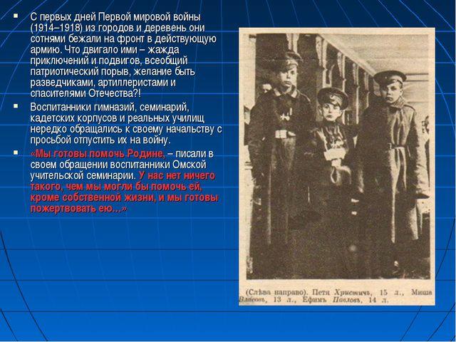 С первых дней Первой мировой войны (1914–1918) из городов и деревень они сотн...