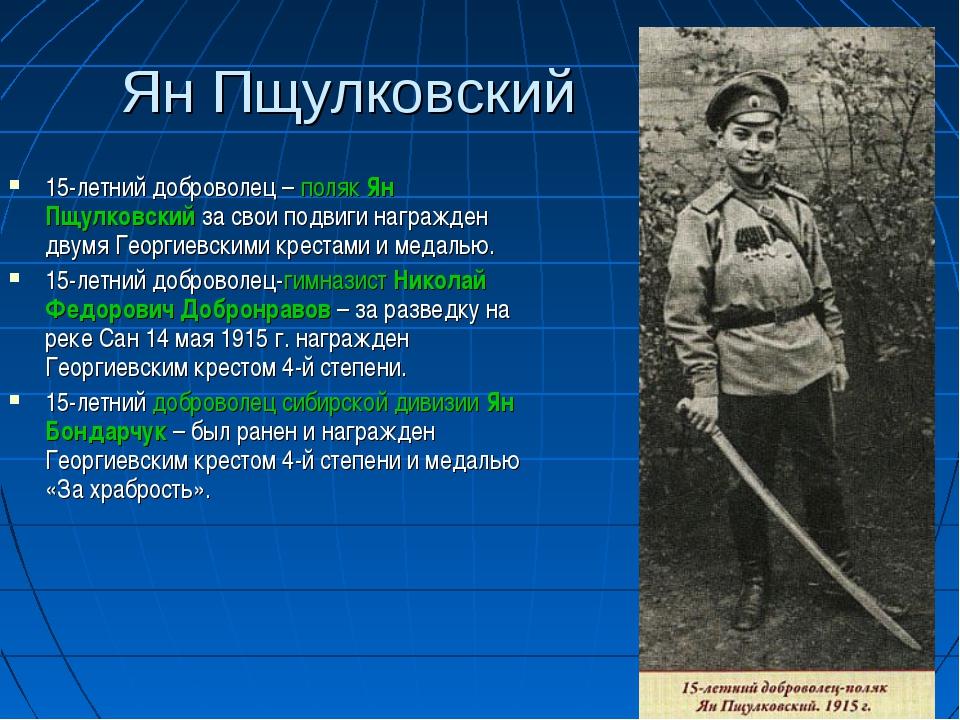 Ян Пщулковский 15-летний доброволец – поляк Ян Пщулковский за свои подвиги на...