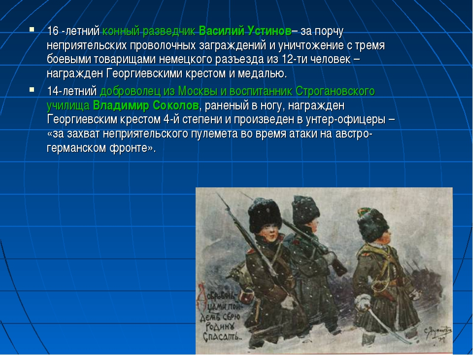 16-летний конный разведчикВасилий Устинов– за порчу неприятельских проволоч...