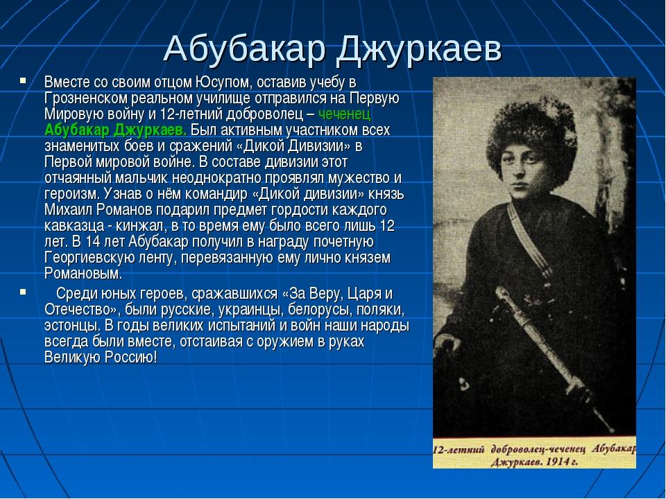 Абубакар Джуркаев Вместе со своим отцом Юсупом, оставив учебу в Грозненском р...