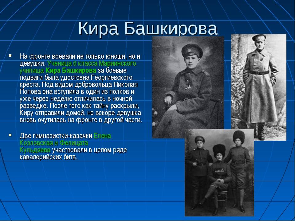 Кира Башкирова На фронте воевали не только юноши, но и девушки. Ученица 6 кла...