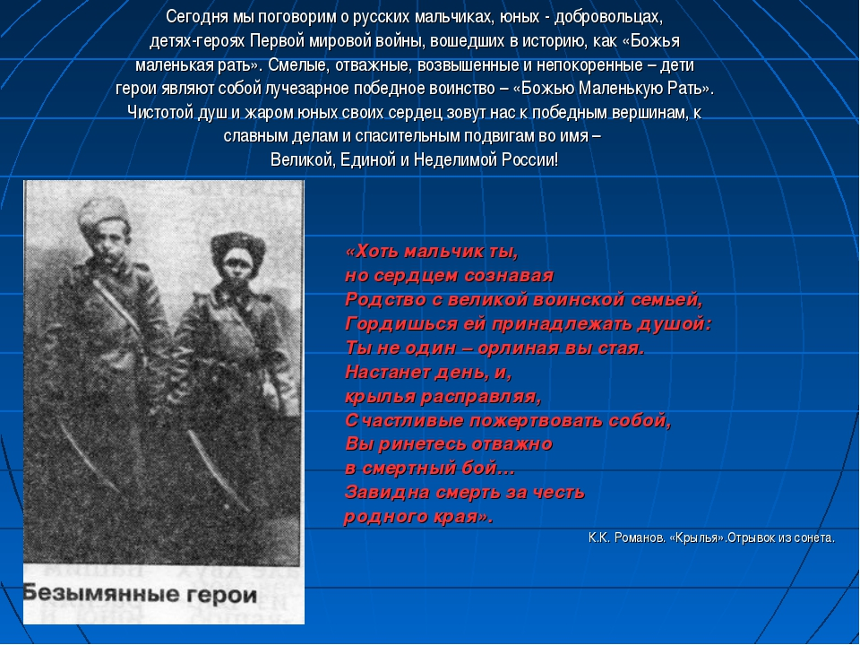 Сегодня мы поговорим о русских мальчиках, юных - добровольцах, детях-героях П...