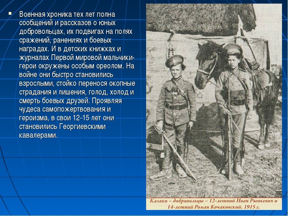 Военная хроника тех лет полна сообщений и рассказов о юных добровольцах, их п...