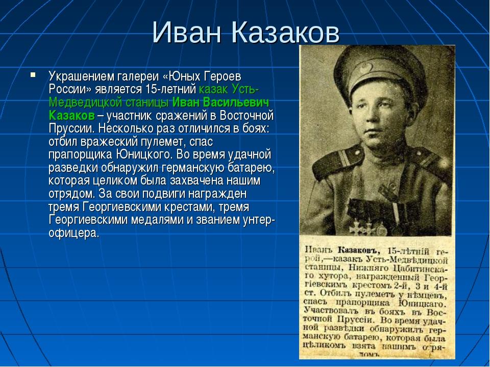 Иван Казаков Украшением галереи «Юных Героев России» является 15-летний казак...
