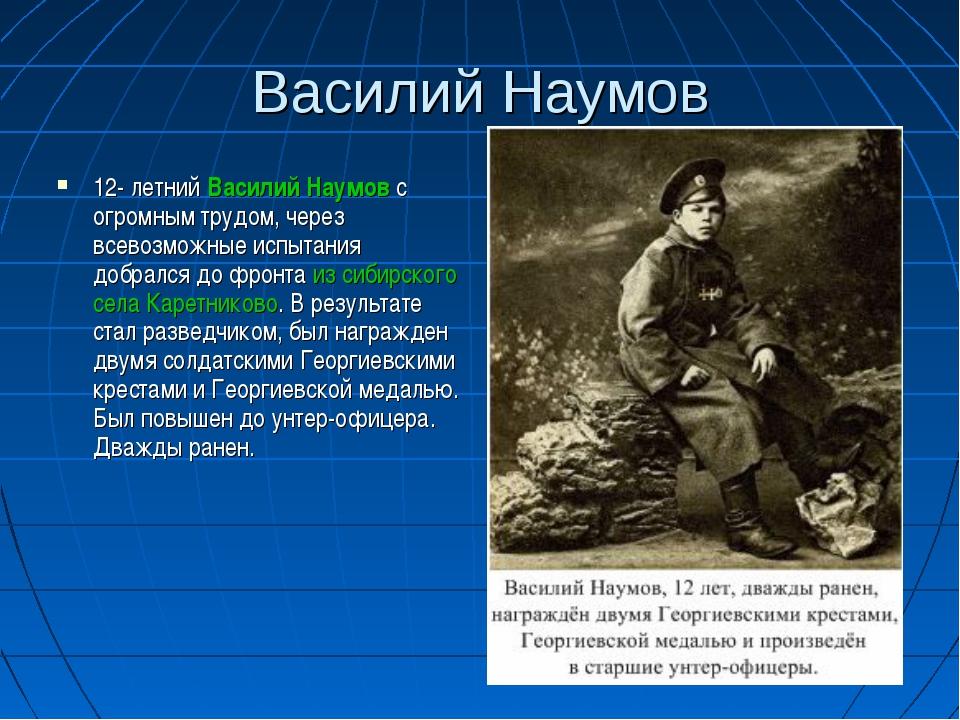 Василий Наумов 12- летний Василий Наумов с огромным трудом, через всевозможны...