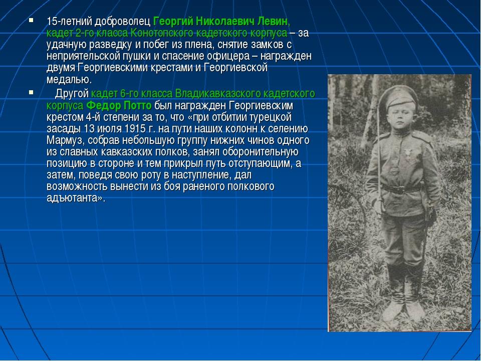 15-летний доброволец Георгий Николаевич Левин, кадет 2-го класса Конотопского...