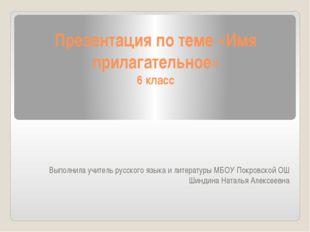 Презентация по теме «Имя прилагательное» 6 класс Выполнила учитель русского я