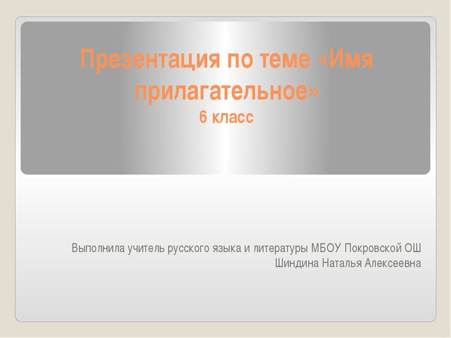 Презентация по теме «Имя прилагательное» 6 класс Выполнила учитель русского я...