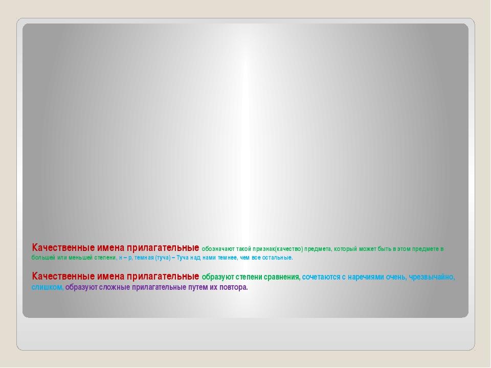 Качественные имена прилагательные обозначают такой признак(качество) предмета...