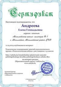Сертификат о публикации