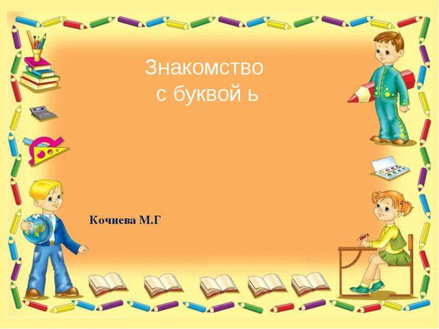 Знакомство с буквой ь Кочиева М.Г
