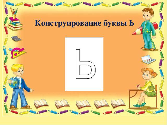 Конструирование буквы Ь