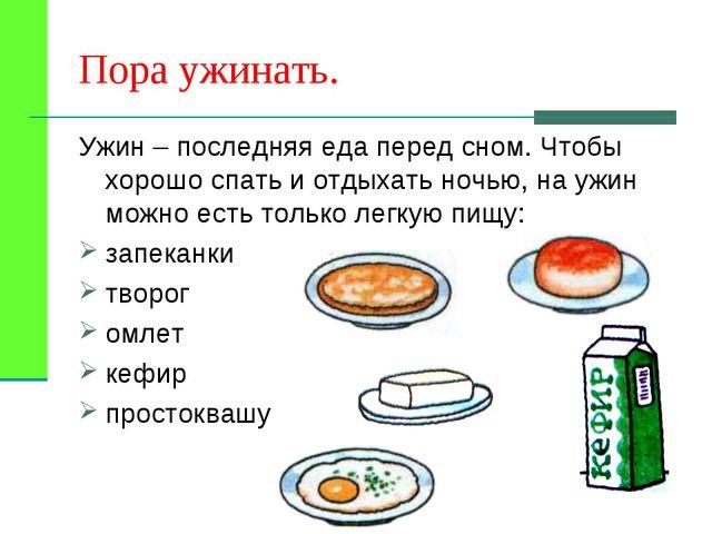 Пора ужинать. Ужин – последняя еда перед сном. Чтобы хорошо спать и отдыхать...