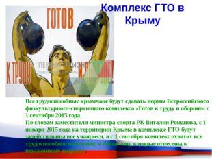 Комплекс ГТО в Крыму Все трудоспособные крымчане будут сдавать нормы Всеросси