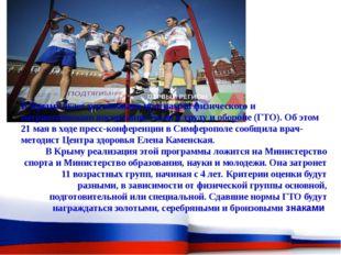 В Крыму будет реализована программа физического и патриотического воспитания
