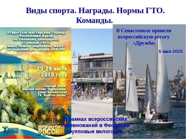 Виды спорта. Награды. НормыГТО. Команды. В Севастополе провели всероссийскую...
