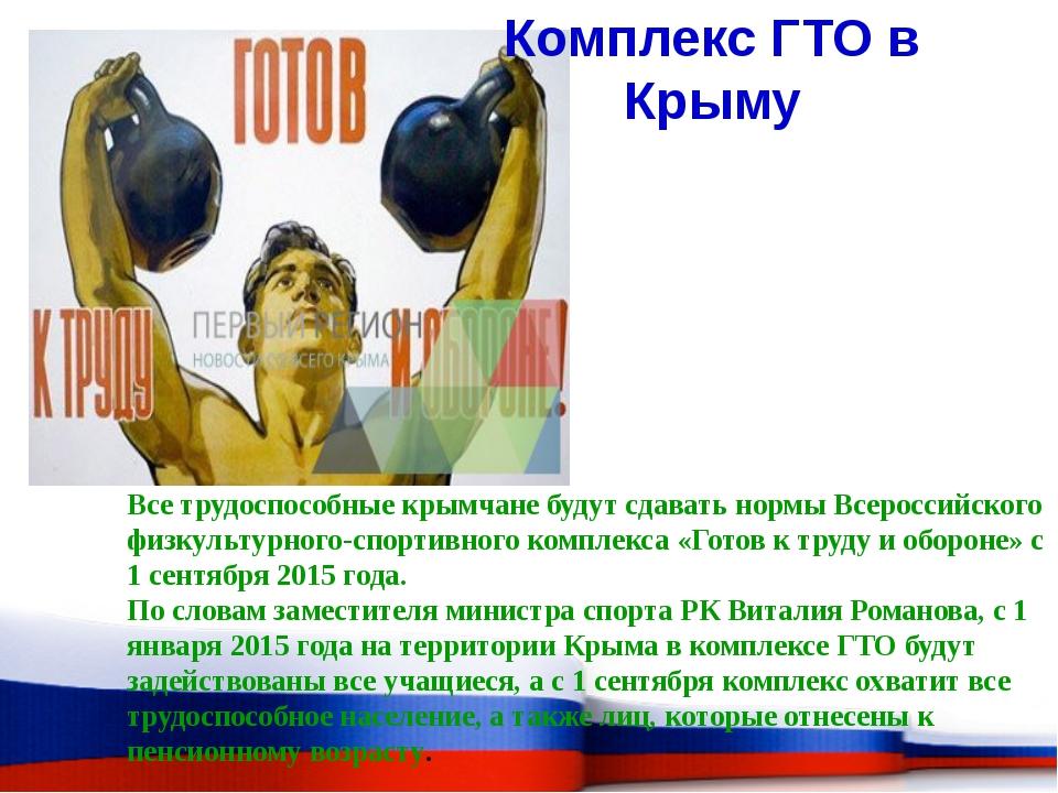 Комплекс ГТО в Крыму Все трудоспособные крымчане будут сдавать нормы Всеросси...