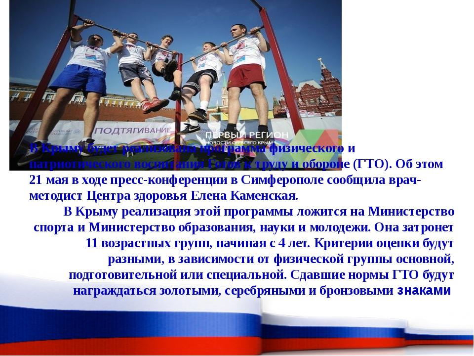 В Крыму будет реализована программа физического и патриотического воспитания...